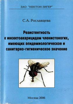 """Книга """"Резистентность в инсектоакарицидам членистоногих, имеющих эпидемиологическое и санитарно-гигиеническое значение."""""""